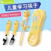 兒童餐具學習筷學吃飯勺子寶寶訓練筷子便攜盒套裝 果果輕時尚