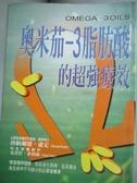 【書寶二手書T1/養生_OFD】奧米茄-3脂肪酸的超強療效_唐納爾德.盧定