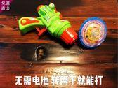 戰鬥陀螺 兒童益智小玩具彈射發光陀螺閃光旋轉極速陀螺帶發射器學生小禮品【快速出貨】