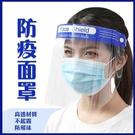防護面罩防飛沫全臉面罩透明面屏高清防霧炒...