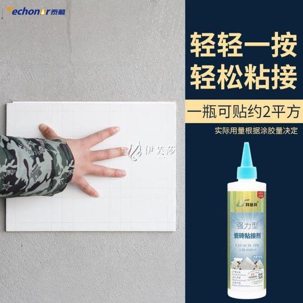 瓷磚膠強力粘合劑粘貼瓷磚的強力膠家用磁磚修補墻磚地 伊芙莎