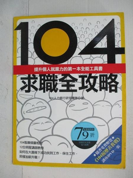 【書寶二手書T1/財經企管_ELP】104求職全攻略_104人力銀行研究團隊