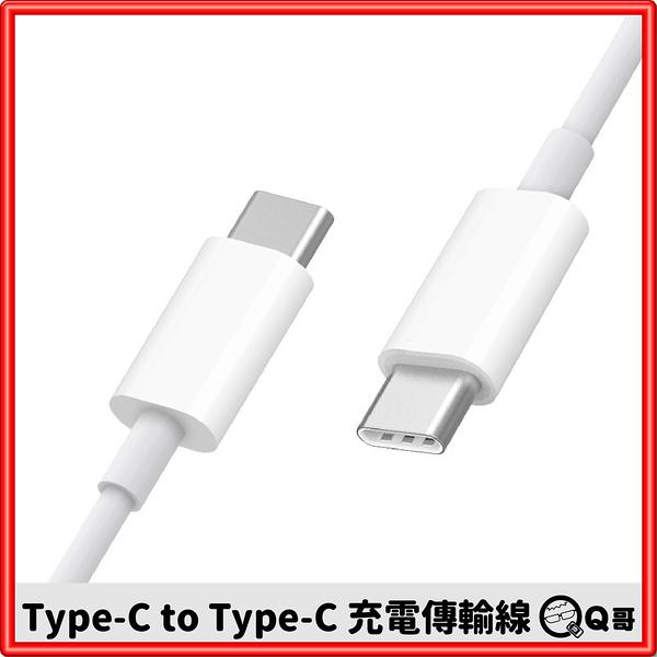 Type-C to Type-C 充電傳輸線 mac充電線 R84 USB-C充電線 傳輸線 一米 TypeC充電