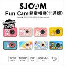 送32G SJCam Fun Cam 兒童相機-卡通版 1080P 拍照 錄影 公司貨★可刷卡★薪創數位