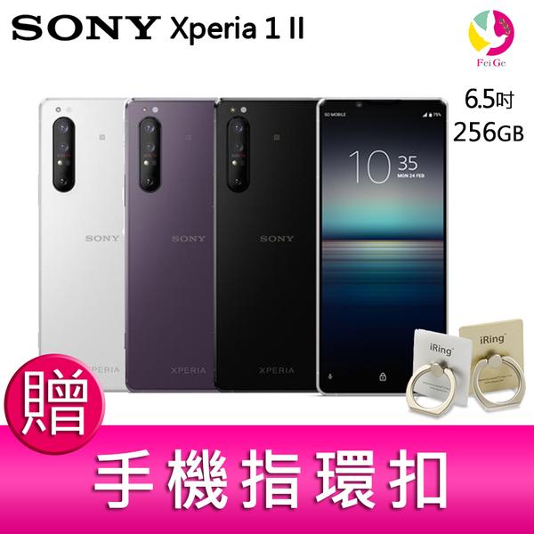 分期0利率 SONY Xperia 1 II(8G/256G) 6.5吋智慧型5G旗艦機 贈『手機指環扣 *1』