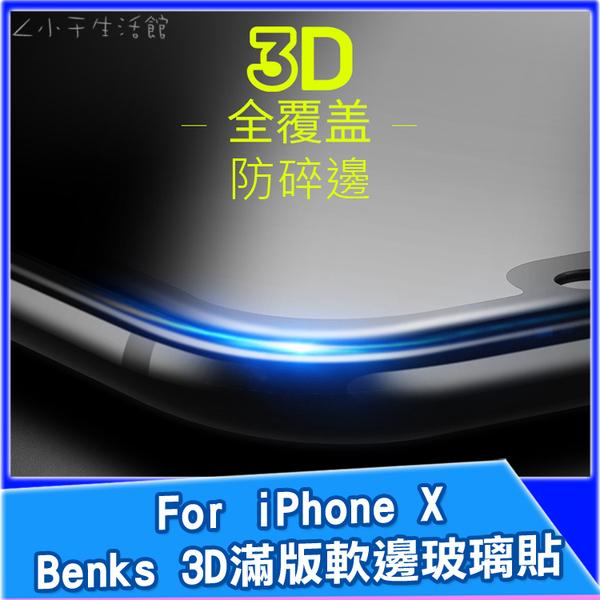 Benks 3D滿版 軟邊鋼化玻璃保護貼 iPhone X iX 防碎邊