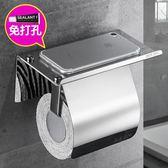 衛生紙架免打孔304不銹鋼捲紙架衛生間紙巾盒廁所放手機廁紙架浴室紙巾架 1件免運