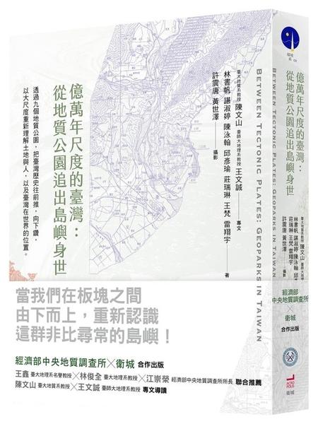 億萬年尺度的臺灣:從地質公園追出島嶼身世【城邦讀書花園】