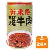 新東陽 精選紅燒牛肉 440g (24入)/箱【康鄰超市】