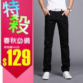 【售完不補】【8006-0427】男款休閒韓版薄款直筒褲 休閒褲 (3色/29-36)