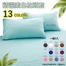 [AnD House]經典純素色-枕套一對-加購價139*顏色請備註*