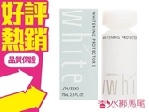 SHISEIDO 資生堂 優白 防護乳 75ml (清爽型 / 滋潤型)◐香水綁馬尾◐