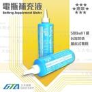【久大電池】 機車電瓶 汽車電瓶 電池水 電解液 電瓶水 電瓶補充液 MIT台灣製造