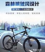 山地自行車男變速越野單車雙減震賽車輕便成年成人中學生青少年女  【快速出貨】