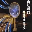 電蚊拍充電式強力家用安全耐用滅蚊燈神器電蚊子拍鋰電池蒼蠅拍 快速出貨 快速出貨