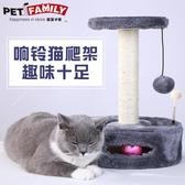 貓窩貓樹一體小型貓屋吊床爬架貓抓板貓抓柱簡易四季 YXS新年禮物