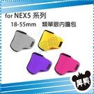 黑熊館 NEOPine 類單眼 內膽包 高級潛水布三角包 SONY NEX3 NEX5 18-55mm 小型內膽包