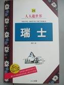 【書寶二手書T8/旅遊_HNI】瑞士(修訂二版)_實業之日本社, 旅遊書海外版編輯部,  張雲婷