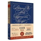史賓賽聖經(美國國寶級書法大師教你寫一手最正統的優雅美字)