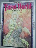 【書寶二手書T1/藝術_ZIB】Tarot World _日文書_宮城