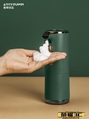 自動洗手機 自動洗手液機智慧感應泡沫洗手機起泡皂液器家用洗手液瓶泡泡電動【99免運】