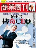 商業周刊 0702/2020 第1703期