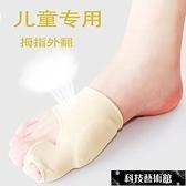分趾器 兒童大腳趾矯正器拇指外翻分趾大腳骨趾頭糾正硅膠可穿鞋分離器 科技