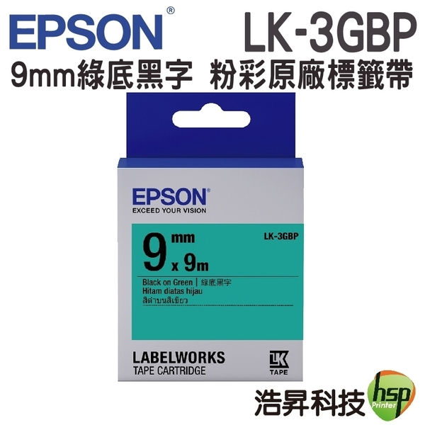 【9mm 粉彩系列】EPSON LK-3GBP C53S653405 粉彩系列綠底黑字標籤帶