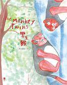 孿生猴(中英對照)