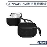 【UAG】Airpods Pro 耐衝擊保護殼 保護套 防摔殼 皮套 充電盒保護套