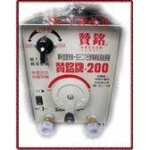 200電焊機(110V/220V切換式)