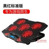 散熱底座 筆記本散熱器電腦風扇底座14寸降溫板15.6水冷架T 2色