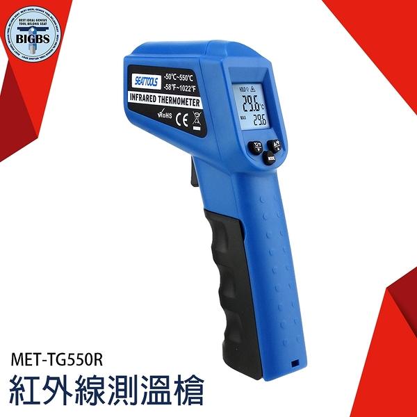 利器五金 紅外線測溫槍 TG550 -50℃~550℃ 烘焙 油溫 溫度計 專業級溫度槍 紅外線測溫計