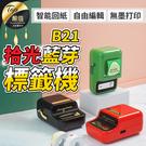 現貨!精臣 B21拾光標籤機 標籤貼紙機...