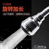 防濺水龍頭-水龍頭花灑頭廚房家用可調節通用萬能防濺頭 提拉米蘇