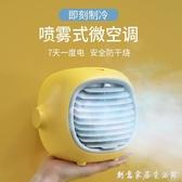迷你空調扇USB制冷降溫可充電小型風扇可愛微型噴霧冷風機桌面加濕 創意家居生活館