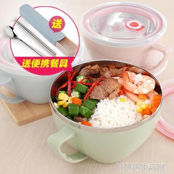 304不銹鋼泡面碗帶蓋學生宿舍碗筷套裝家用湯碗大碗單個餐具神器 【優樂美】