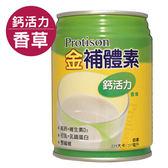 金補體素 鈣活力 液態營養品-香草 (237ml/ 24罐)【杏一】