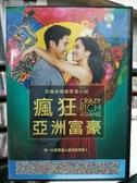 挖寶二手片-P12-252-正版DVD-華語【瘋狂亞洲富豪】-吳恬敏 亨利高汀 楊紫瓊