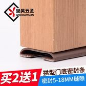 拱型門縫門底密封條 門下密封條移門木門自粘型防蟲防風保暖條