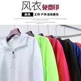 長袖polo衫 長袖工作服定制t恤廣告風衣diy衣服文化衫外套團體工衣印字印logo 618搶購