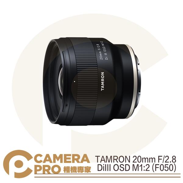 ◎相機專家◎ Tamron 騰龍 20mm F2.8 DiIII OSD 定焦鏡 F050 Sony E 接環用 公司貨