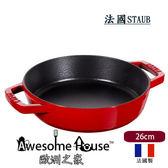 法國 Staub 雙耳 鑄鐵 圓形 烤盤 26cm (紅) #12232606