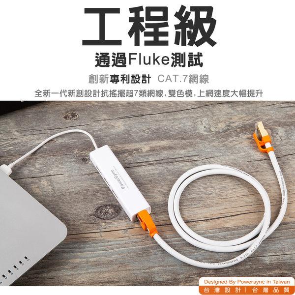 群加 Powersync CAT 7 10Gbps 耐搖擺抗彎折超高速網路線RJ45 LAN Cable【圓線】白色 / 1M (CLN7VAR9010A)