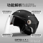 DFG電動電瓶摩托車頭盔男女士通用夏季防曬輕便式防紫外線安全帽ATF 探索先鋒
