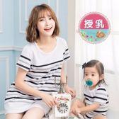 *漂亮小媽咪*甜蜜 mommy 條紋 短袖 孕婦裝 親子裝 包屁衣 長版T 哺乳 BS7218GU