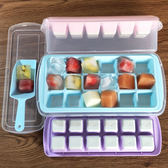 冰格模具制冰器帶蓋硅膠軟底制冰盒冰格輔食盒有蓋凍冰塊模制冰盒 全館免運