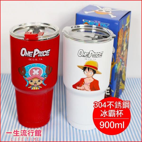 《新品》航海王 海賊王 魯夫 喬巴 正版 冰霸杯 保冷杯 保溫瓶 保溫杯 水瓶 900ml B05130