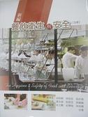 【書寶二手書T4/大學教育_DMW】新編餐飲衛生與安全_5/e_陳德昇等合