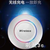 無線充電器通用原裝蘋果iphone8x安卓三星手機萬能快充數據線 js9023『科炫3C』